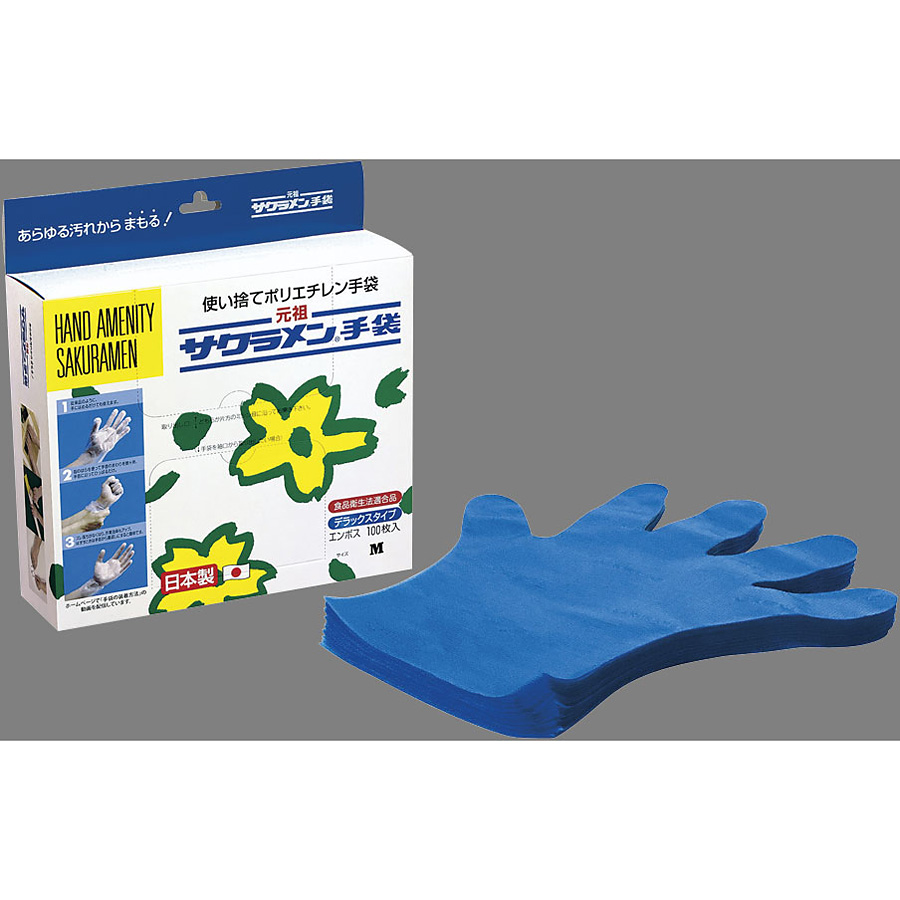 手袋 エンボス